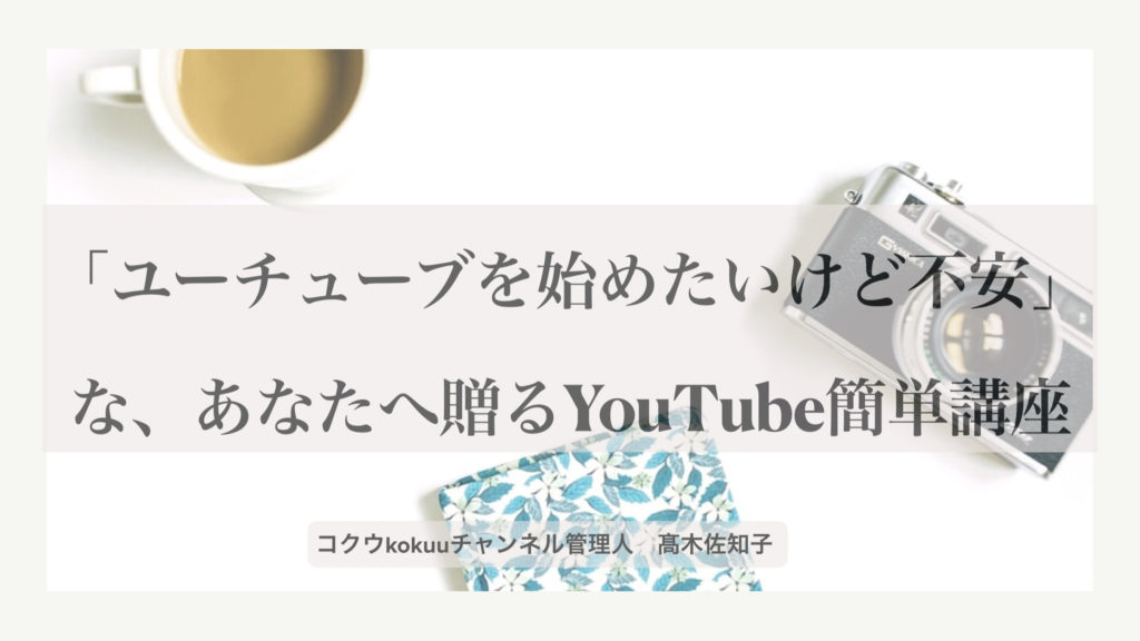 YouTube講座