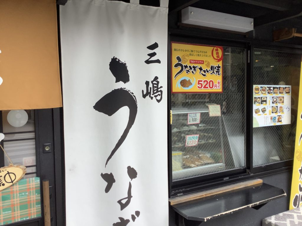 三嶋うなぎ屋